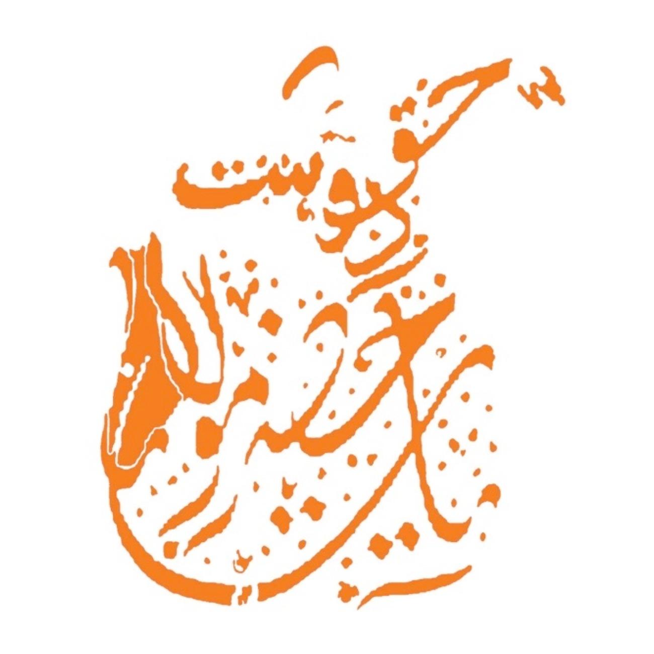 festivalculturesoufie logo